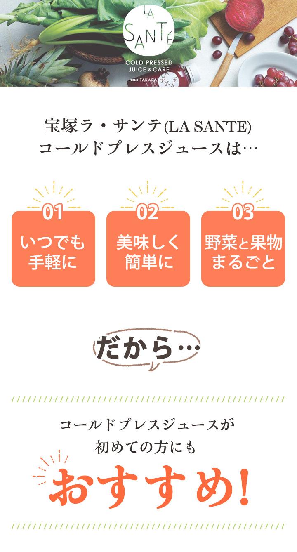 宝塚ラサンテ コールドプレスジュースは手軽でおいしく簡単に