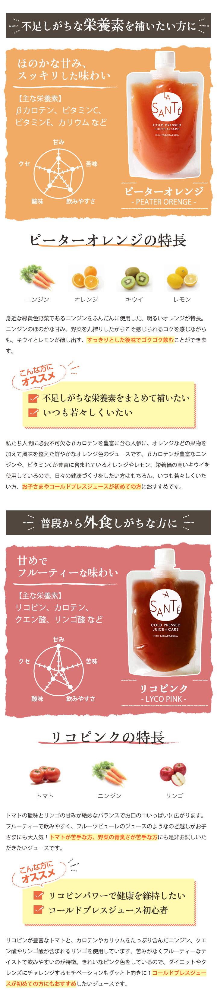 宝塚ラサンテ コールドプレスジュース ビターオレンジ リコピンク