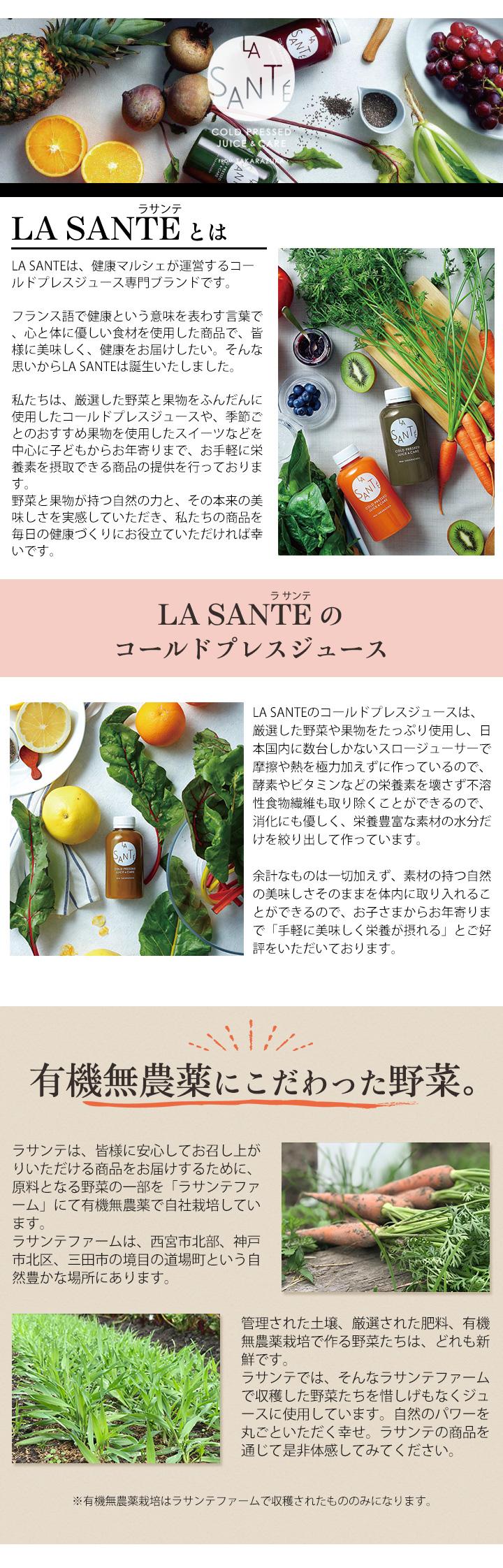 宝塚ラサンテ コールドプレスジュースは有機無農薬にこだわった野菜を使用