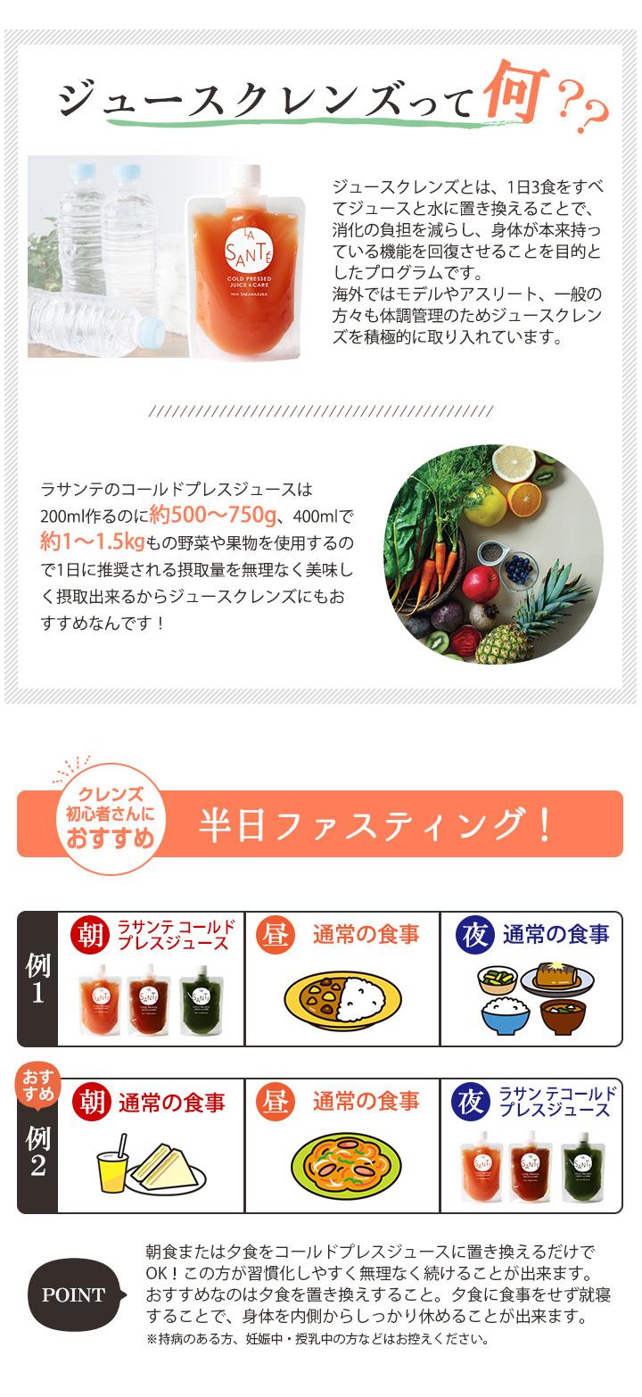 宝塚ラサンテ コールドプレスジュースはジュースクレンズに使えます
