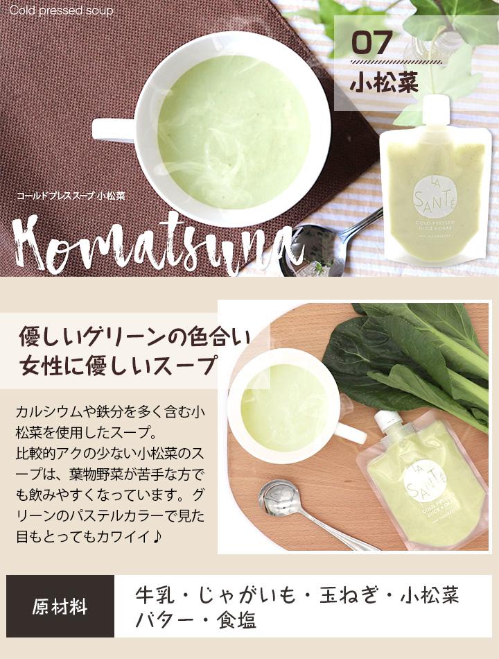 宝塚ラサンテ コールドプレススープ