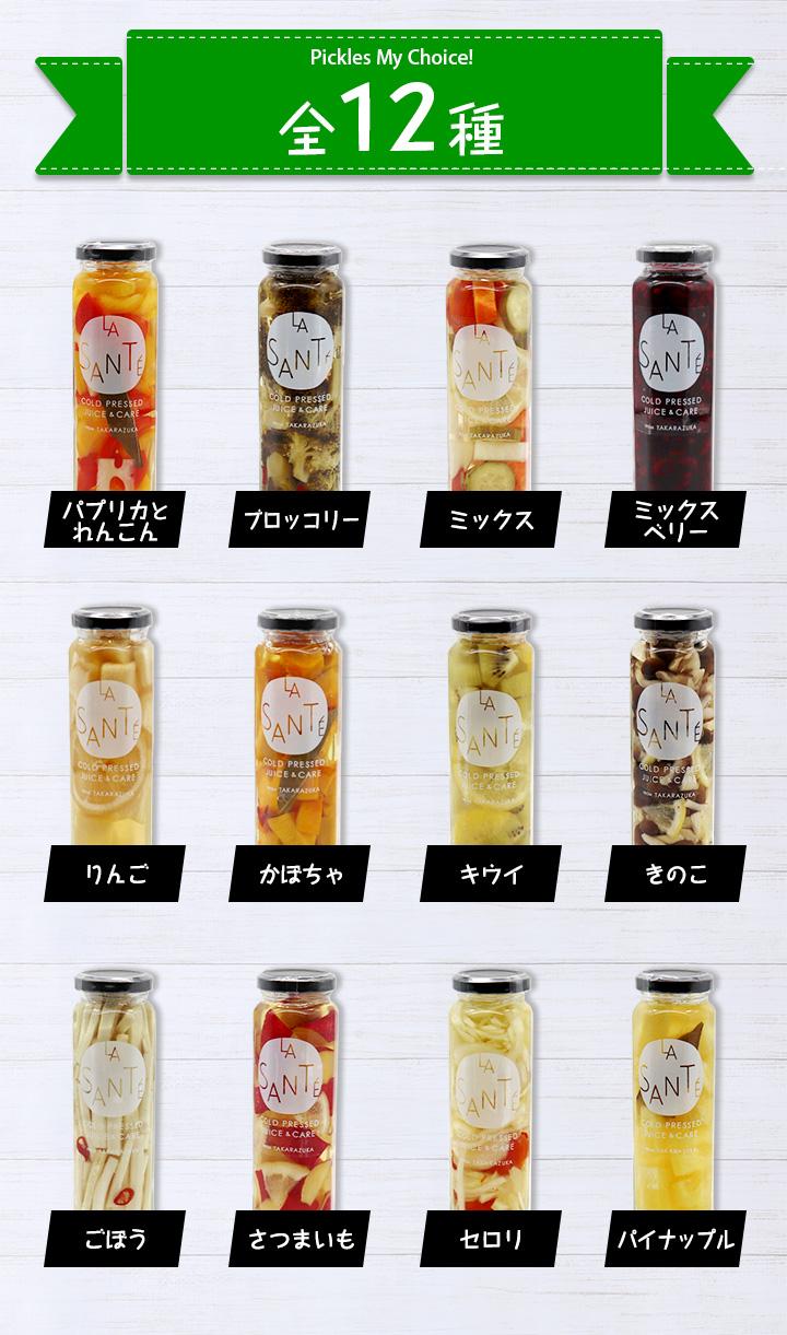 宝塚ラサンテ ピクルス