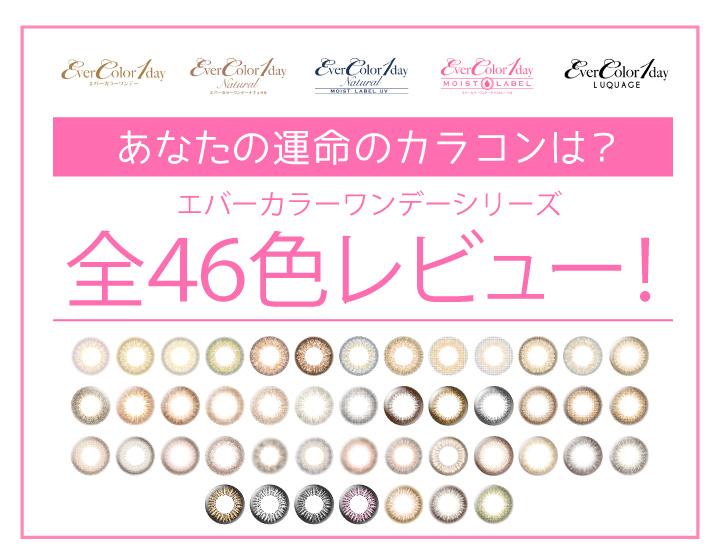 【全46色レポ】エバーカラーワンデーシリーズのカラコンレビュー