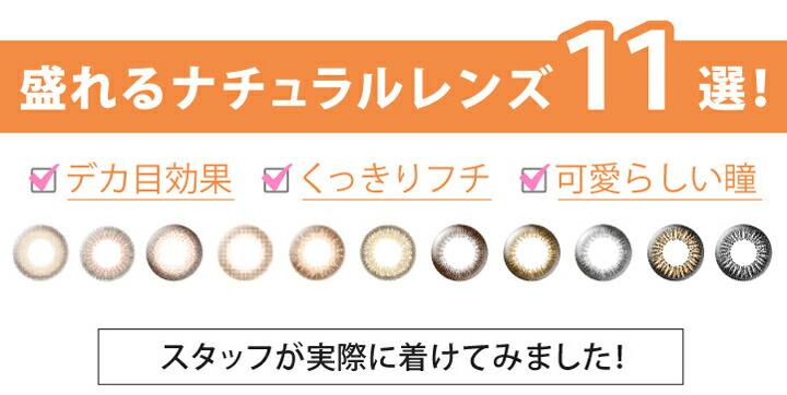 盛れるナチュラルデザインをピックアップ!デカ目効果、くっきりフチ、可愛らしい瞳系