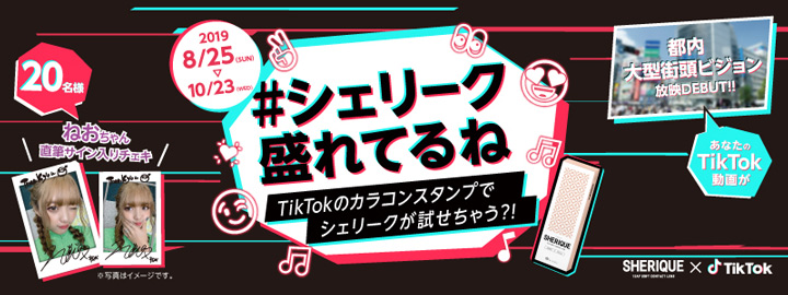 シェリーク(SHERIQUE)×TikTokタイアップキャンペーン