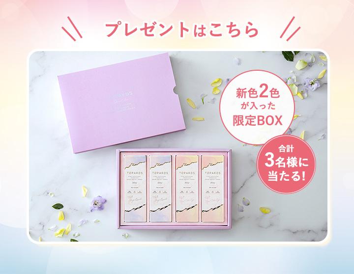 新色2色が入った限定BOXを合計3名様にプレゼント