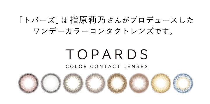トパーズは指原莉乃さんがプロデュースしたワンデーカラーコンタクトレンズです。