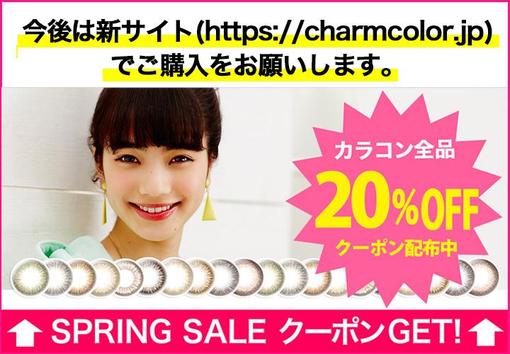 カラコン通販チャームカラーコンタクトのサイトリニューアルに伴うURL変更のお知らせ(新サイトhttps://charmcolor.jpへの誘導リンク)