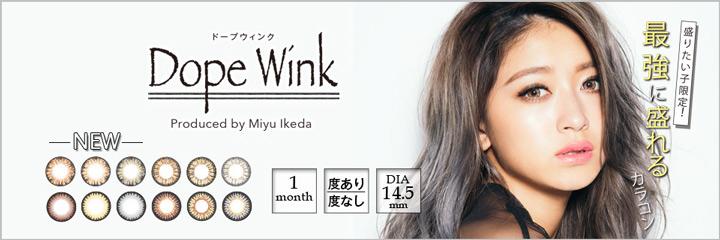 ドープウィンク(Dope wink)