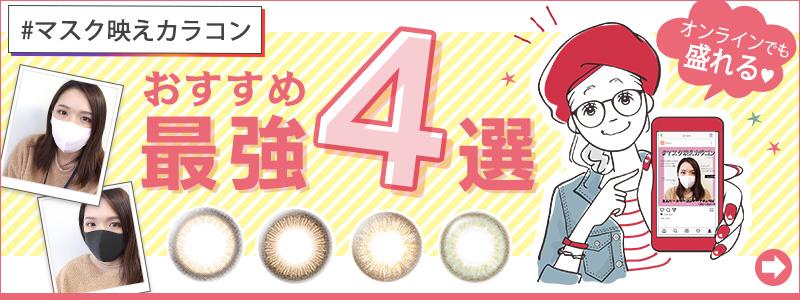 【#マスク映え #オンライン盛り】を叶える最強盛れるカラコン4選!