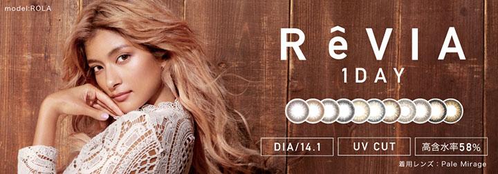 レヴィア(Revia)